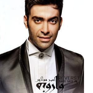 Amir Molaei Gheseye Baroon