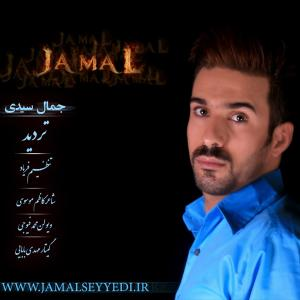 Jamal Seyyedi Donya
