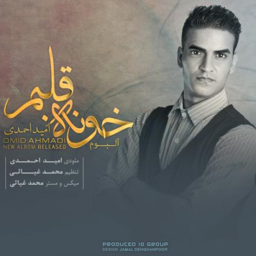 دانلود آهنگ امید احمدی خونه ی قلبم