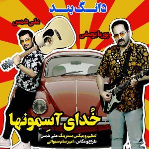 Dung Band – Khodaye Asemoonha