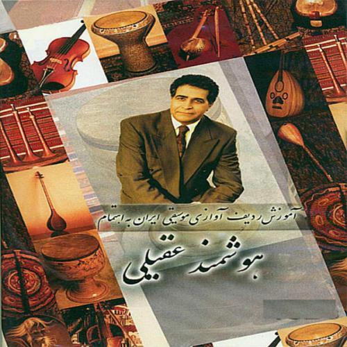 دانلود آهنگ هوشمند عقیلی بیات اصفهان