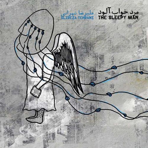 دانلود آهنگ علیرضا تهرانی اون یک فرشته بود