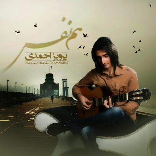 دانلود آهنگ پرویز احمدی وداع عاشقانه
