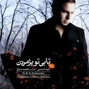 Omid Hasani Kaboose Parvaz