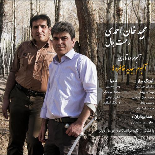 دانلود آهنگ مجید خان احمدی  خواب ستاره