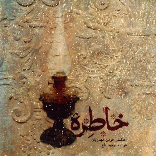 دانلود آهنگ وحید تاج ایران من
