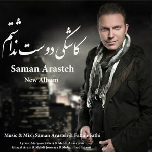 Saman Arasteh Vaseh To Mimiram