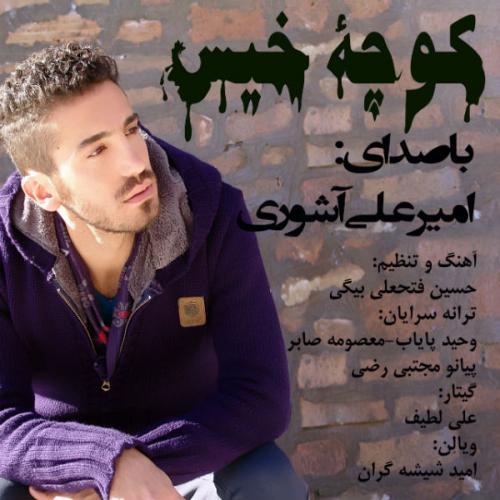 Amir Ali Ashoori Kooche Khis