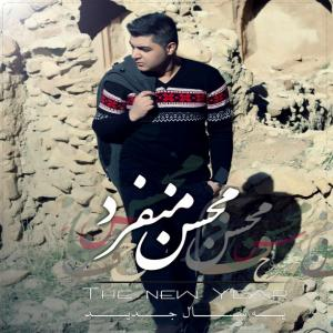 Mohsen Monfared Ba Man Baash