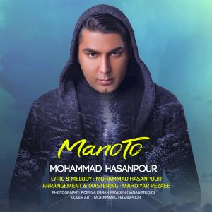 Mohammad Hasanpour – Mano To