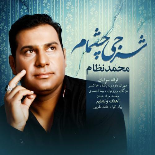 دانلود آهنگ محمد نظام برق نگات