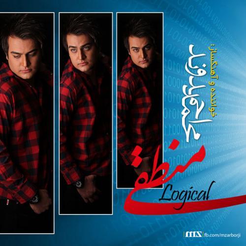 دانلود آهنگ محمد احمدوند عشق وجود داره