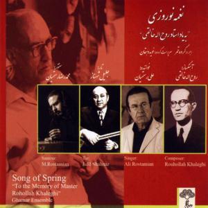 Ali Rostamian Tasnife Hejran