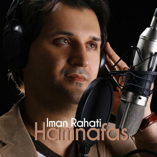 دانلود آهنگ  ایمان راحتی ایران