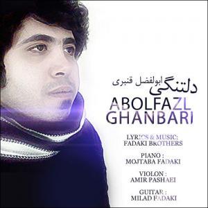 Abolfazl Ghanbari Akse Yadegari