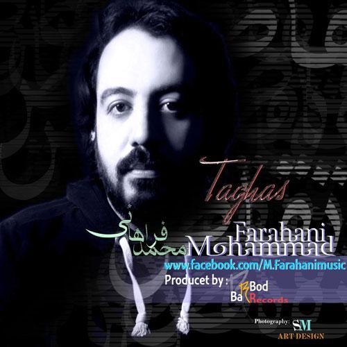 دانلود آهنگ محمد فراهانی من مقصرم