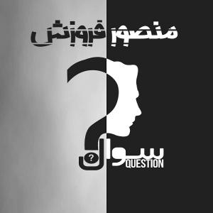 Mansour Forouzesh Delam Az Hame Gerefte