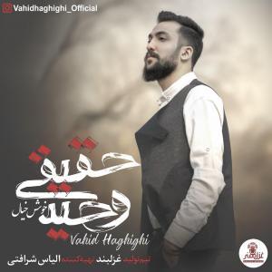 Vahid Haghighi – Khosh Khial