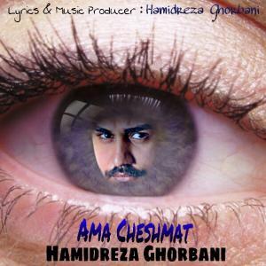 Hamidreza Ghorbani – Ama Cheshmat