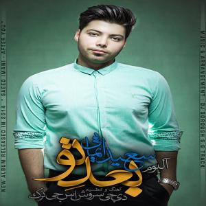 Saeed Imani Boghze Majnoon
