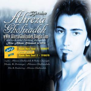 Alireza Gholizadeh Zire Baroun