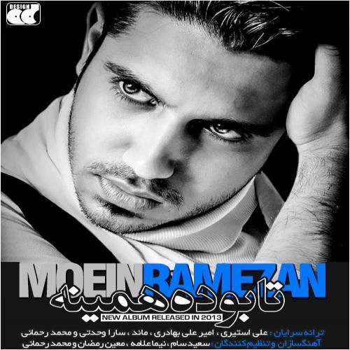 دانلود آهنگ معین رمضان بارون