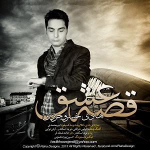 Hadi Khosro Jerdi Hekayate Nagoftan