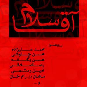 Various Artists Reza Sadeghi – Amir Kaenat