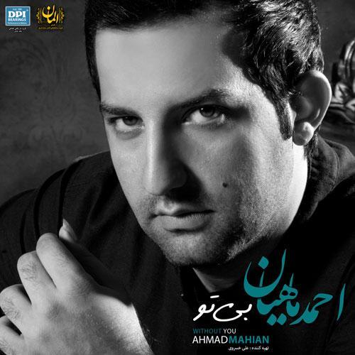 دانلود آهنگ  احمد ماهیان الماس