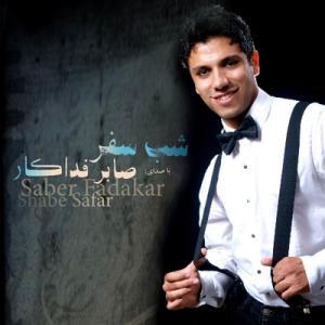 Saber Fadakar Taghdir