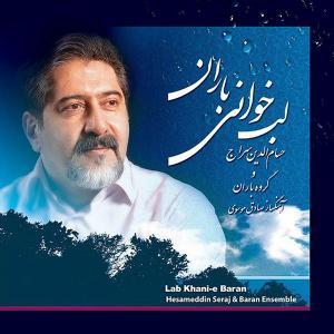Hesamoddin Seraj Chaharmezrab-e Dorgardani Be Bayat-e Esfahan