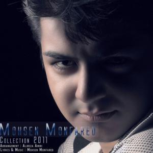 Mohsen Monfared Ba To Aroomam