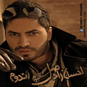 Ehsan Radsel Hamin Emshab