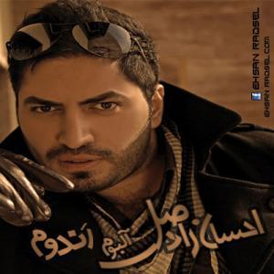 Ehsan Radsel Miyad Be Khabam