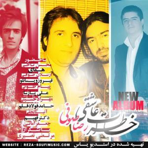 Reza Soufi Cheshm Entezar