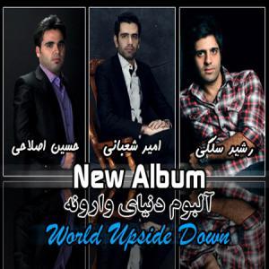 Amir Shabani & Hossein Eslahi Khianat