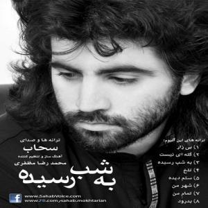 Sahab Shahre Man