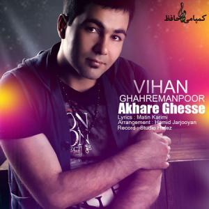Vihan Akhare Ghese