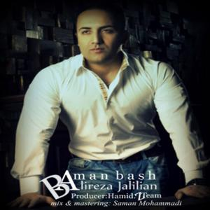 Alireza Jalilian Zire Baroon