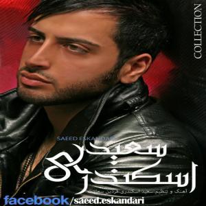 Saeed Eskandari Zanjire Eshgh Remix