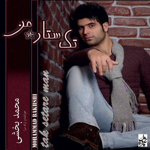 دانلود آهنگ محمد بخشی تک ستاره