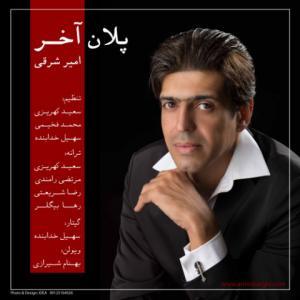 Amir Sharghi Khate Ghermez