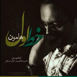 Hamoun Ghesseye Negaahet