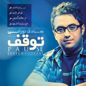 Sadegh Noorani Lahzeye Akhar