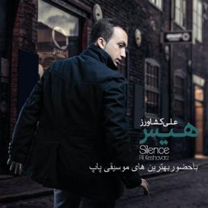 Ali Keshavarz Forsat
