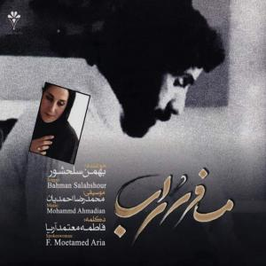 Bahman Salahshour Mosafer Sohrab (II)