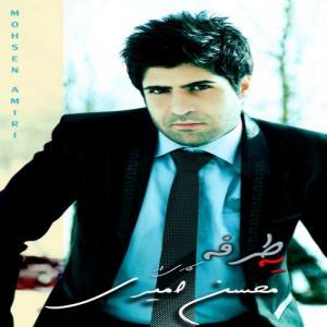 Mohsen Amiri Age Beshe