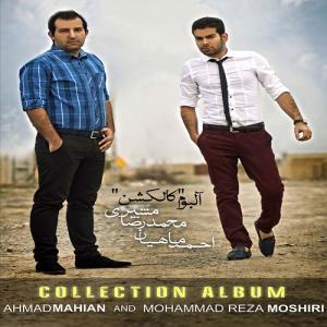Ahmad Mahian Mesle Ye Roya