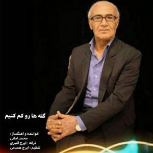 Mohammad Amani – Gele Haro Kam Konim