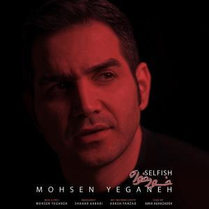 Mohsen Yeganeh – Khodkhah